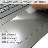 【Ezstick】Lenovo IdeaPad 330 15 IKB TOUCH PAD 觸控板 保護貼