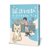 貓請多指教(2)每一聲喵都是愛