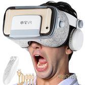 小宅z5vr眼鏡一體機rv虛擬現實3d蘋果華為ar眼睛4d手機專用頭戴式「時尚彩虹屋」