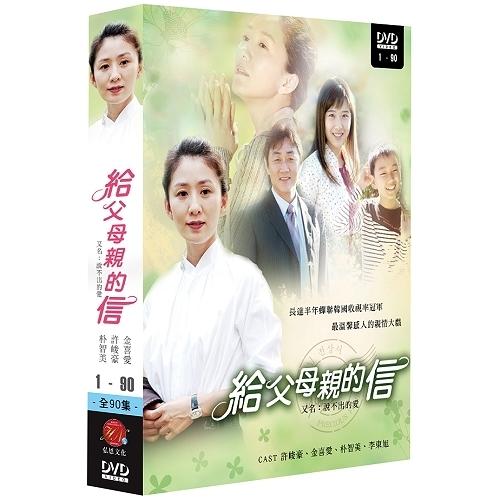 給父母親的信 DVD ( 許峻豪/金喜愛/朴智美/李東旭/劉勝浩) [說不出的愛]