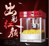 爆米花機商用全自動美式球型苞米花機器電熱爆穀機玉米膨化機ATF 蘑菇街小屋