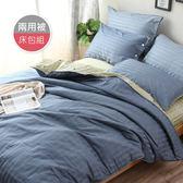 R.Q.POLO 高織緹花織光棉-簡陌夏光 兩用被床包三件組 單人加大3.5尺