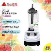 豬頭電器(^OO^) - 元山牌 養生天王調理機【YS-210MX】
