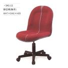 高級辦公椅(無扶手)541-11 W47×D46×H89