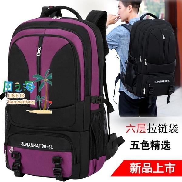 旅行背包男後背包女超大容量戶外旅游行李包登山徒步打工包大書包【風之海】