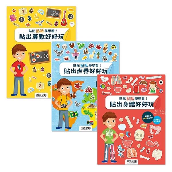 貼紙書-貼貼貼紙學學看!好好玩貼紙書系列 兒童書 學習書 貼紙書
