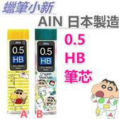 【京之物語】日本製蠟筆小新AIN STEIN HB 0.5自動鉛筆筆芯 筆芯 現貨