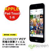 TWMSP★按讚送好禮★EyeScreen iPod Touch 5 / 6 EverDry PET 螢幕保護貼 保固半年