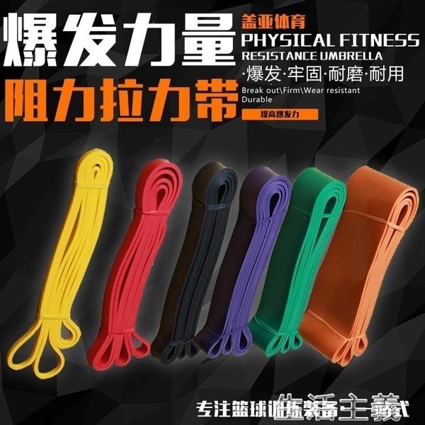 阻力帶訓練器材籃球裝備用品皮筋橡膠爆髮力量彈力帶阻力帶拉力帶拉伸帶 生活主義