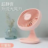 USB風扇 電風扇小型可攜式學生靜音迷你桌面床上台式小辦公室充電usb無聲電扇 3色