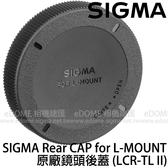 SIGMA LCR-II REAR CAP for L-MOUNT / 接環 頭後蓋 (郵寄免運 恆伸公司貨 LCR-TL II)