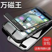 送鋼化膜 蘋果 iPhone 6 6s plus 手機殼 360°全包 i6s 保護套 萬磁王 磁吸金屬邊框 全包金屬殼