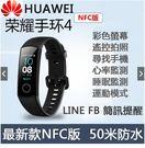 實體店面可自取HUAWEI 華為榮耀手環4 NFC版 彩色大螢幕 遙控拍照 50米防水
