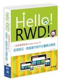 (二手書)Hello!RWD!一起跟著專家學Adobe Muse CC:免寫程式,輕鬆製作跨平台響應..