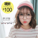 PUFII-眼鏡 復古細邊圓框眼鏡(附眼鏡盒) 2色- 0330 現+預 春【AP12345】