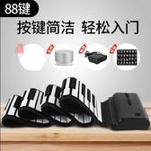 諾艾電子軟手卷鋼琴88鍵盤加厚專業版成人女折疊便攜式初學者入門