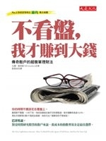 二手書 不看盤,我才賺到大錢The New Coffeehouse Investor How To Build Wealth, Ignore Wall  R2Y 9789866526381