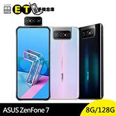 【原廠認證福利品】ASUS ZenFone 7 (8G/128GB) 6.67吋智慧手機 5G 翻轉鏡頭
