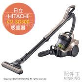 日本代購 HITACHI 日立 CV-SD300 吸塵器 氣旋式 小型 輕量