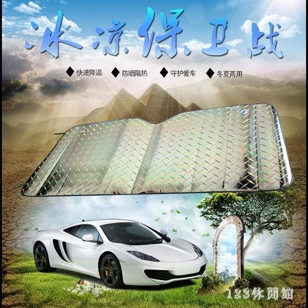 汽車遮陽擋板車窗防曬鐳射隔熱車用遮光板前擋風玻璃遮擋陽光簾LXY1672【123休閒館】