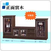 【水晶晶家具/傢俱首選】SB9214-3艾德文240cm//8呎//胡桃半實木電視中低櫃三件全組