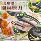 艾瑞澤園林剪刀 開口兩段式調節 德系工藝 園藝剪刀 剪定鋏 高枝剪【BE0414】《約翰家庭百貨