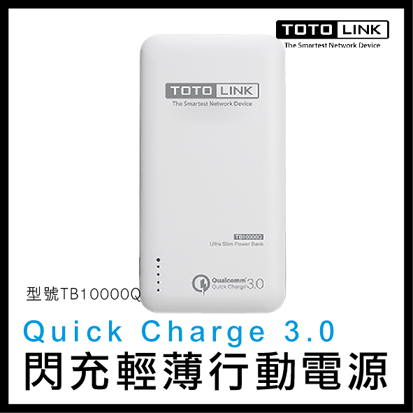 TOTOLINK Quick Charge 3.0 閃充輕薄行動電源 TB10000Q QC3.0 行動電源 行動充電