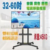 ~CA 131 ~32 60 吋 合金鋼可移動電視立架推車式電視架電視掛架