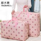 印花牛津布衣物棉被收納袋 超大70x28x48.5cm 衣物收納袋 防塵收納袋