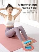 仰臥板 仰臥起坐輔助固定腳瑜伽卷腹運動吸盤式健腹收腹機健身器材家用板【快速出貨八折鉅惠】