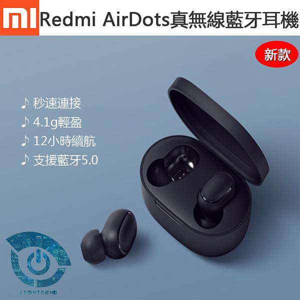 小米米家 Redmi AirDots 真無線藍牙耳機 藍牙5.0 藍牙耳機 小愛同學 Siri