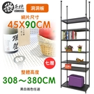 【居家cheaper】45X90X308~380CM微系統頂天立地七層洞洞板收納架 (系統架/置物架/層架/鐵架/隔間)