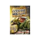 白堊紀恐龍圖鑑大百科(暢銷回饋版)