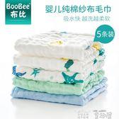 口水巾 紗布毛巾嬰兒洗臉巾寶寶純棉超軟手絹新生兒洗澡小方巾兒童口水巾 童趣屋