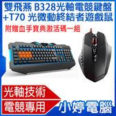 全新 雙飛燕 八機械光軸鍵盤 B328 + T70 光微動終結者遊戲鼠 附B2-5核心3 電競【免運+24期零利率】