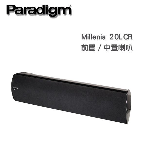 Paradigm 加拿大 Millenia 20LCR 前置/中置 喇叭【公司貨保固+免運】