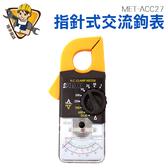 《精準儀錶旗艦店》交流鉤錶電阻測試直流電壓交流電壓交流電流MET ACC27