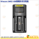 Nitecore UMS2 QC快充 雙槽快速充電器 公司貨 18650 22650 26650 AAA AA等電池適用