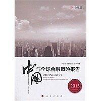 簡體書-十日到貨 R3YY【2013中國與全球金融風險報告(中國篇,全球篇)(J)】 9787010127040