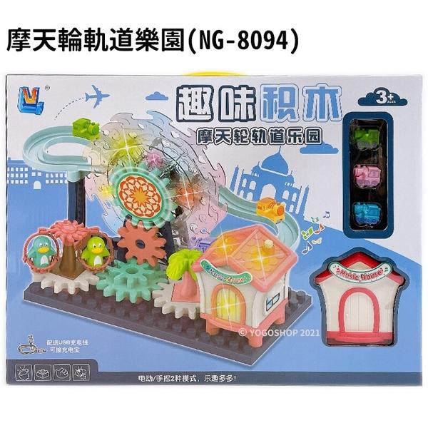趣味積木 爬樓梯/摩天輪軌道樂園 NG-8093-4(附電池)/一個入(促450) 燈光音樂 電動軌道車-生