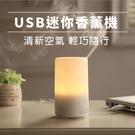 超音波香薰器 USB款 無印同款 水氧機...