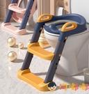 兒童馬桶坐便器樓梯式男女孩寶寶階梯架坐便圈墊椅梯便尿盆【淘嘟嘟】