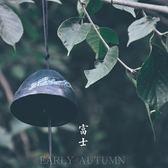 鑄鐵風鈴 富士山復古鐵器鈴鐺 日式和風寺廟祈福掛飾【中秋連假加碼,7折起】