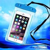 水下游泳手機防水袋潛水套觸屏oppor9s蘋果6plus7/vivoX9通用華為 小城驛站