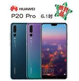 【拆封品】 HUAWEI 華為 P20 Pro 6G/128G 6.1吋(外觀近全新_贈玻璃貼+保護套)