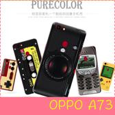 【萌萌噠】歐珀 OPPO A73 復古偽裝保護套 全包軟殼 懷舊彩繪 計算機 鍵盤 錄音帶 手機套 手機殼
