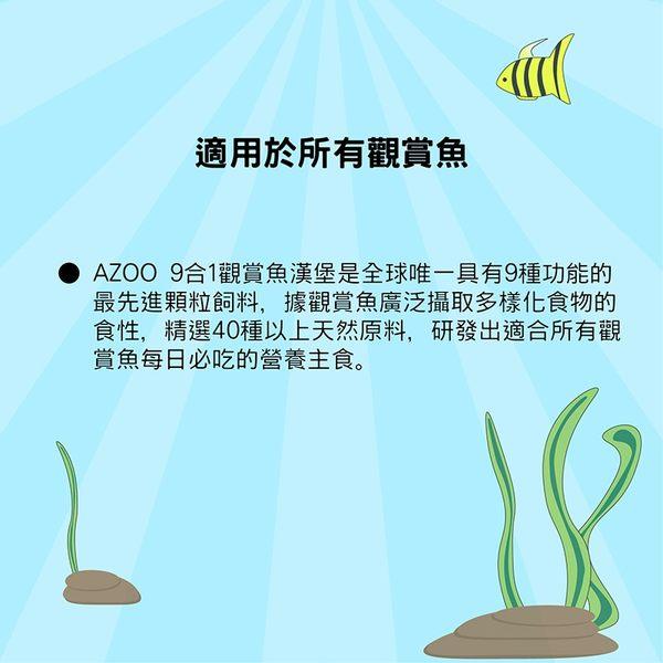 AZOO 9合1觀賞魚漢堡 120ml