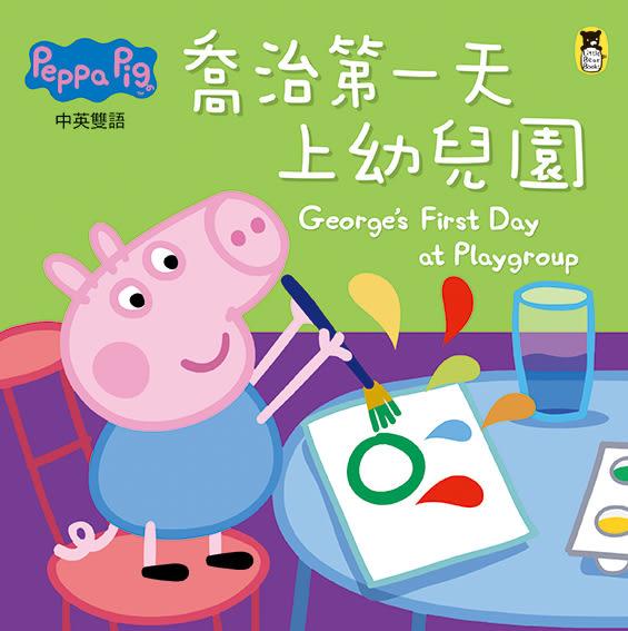 粉紅豬小妹:喬治第一天上幼兒園 小熊圖書 (購潮8)