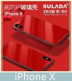 iPhone X (5.8吋) 琉璃系列 手機殼 航空鋁金屬邊框 環保TPU 9H鋼化玻璃 手機套 軟硬殼 保護殼