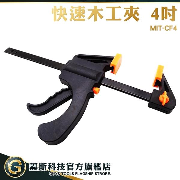 蓋斯科技 多尺寸 槍夾 工具夾 G型夾 木作夾 C型夾 木工夾子 F型夾 MIT-CF4 木工夾 夾緊器